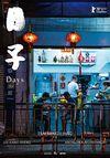 Days (日子)